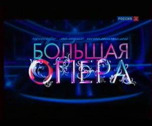 Конкурс Большая Опера