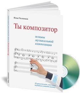 Ты композитор. Основы музыкальной композиции