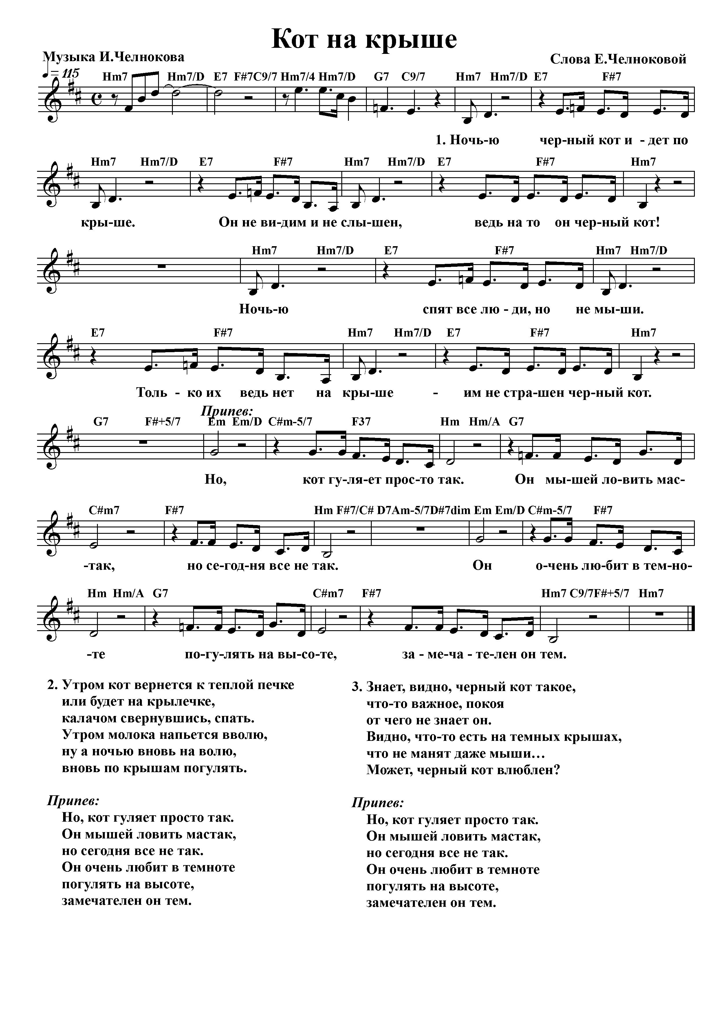 Песня про моего кота аккорды