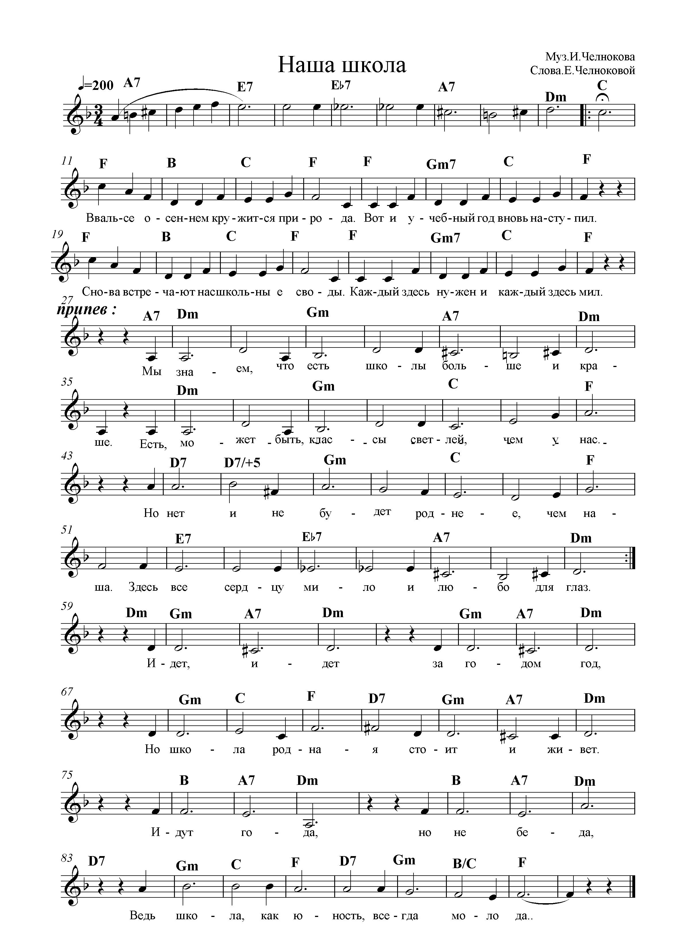 Красивые мелодии веселые скачать бесплатно